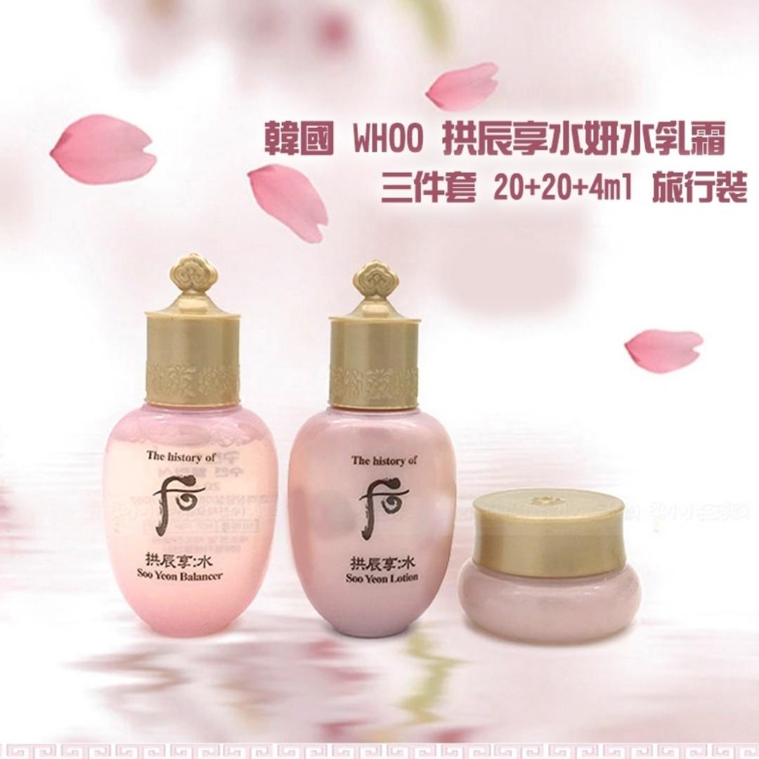 預購 熱貨 韓國 WHOO 拱辰享水妍水乳霜三件套 旅行裝 保濕面膜 乳液 化妝水