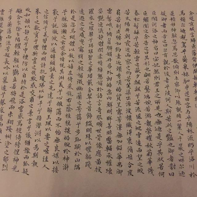 Handwritten Chinese Calligraphy Art