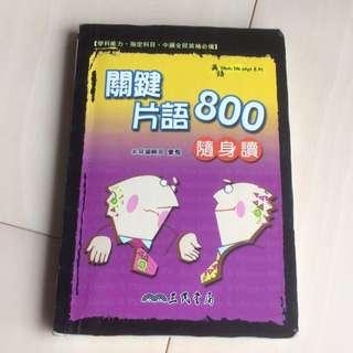 關鍵片語 800 隨身讀