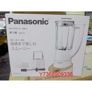 現貨~*PANASONIC國際*果汁機【MX-XT501 】鍍黑鈦鋼刀可研磨.可自取....