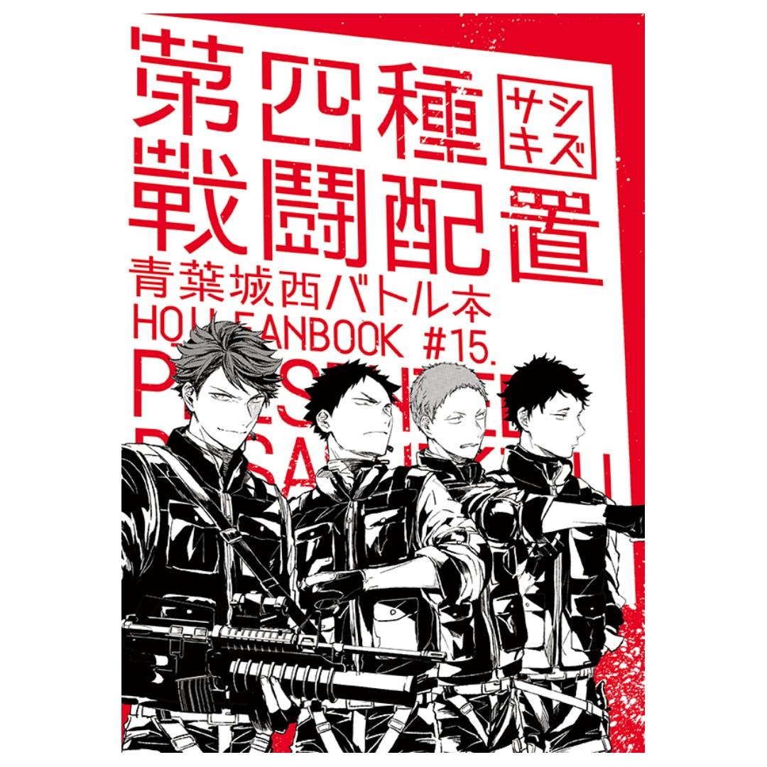 [INSTOCK x1] Haikyu!! Dj - Daiyonshu Sentou Haichi / The Fourth Battle Deployment (Sashikizu/Gusari)