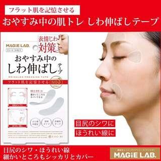 日本微整形貼 NO.3 MAGi LAB除皺紋貼