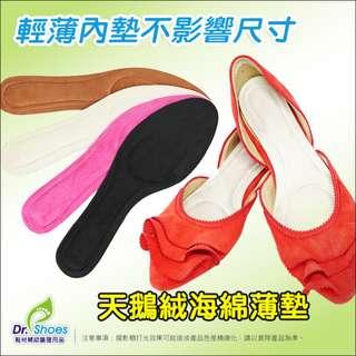 天鵝絨超薄墊 自由剪裁 輕柔海棉 娃娃鞋 婚鞋 晚宴鞋 芭蕾平底鞋╭*鞋博士嚴選鞋材*╯