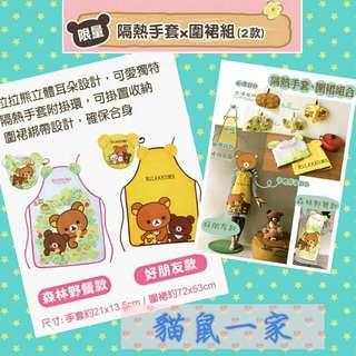 🚚 711 拉拉熊×茶小熊 限量隔熱手套×圍裙組 7-11