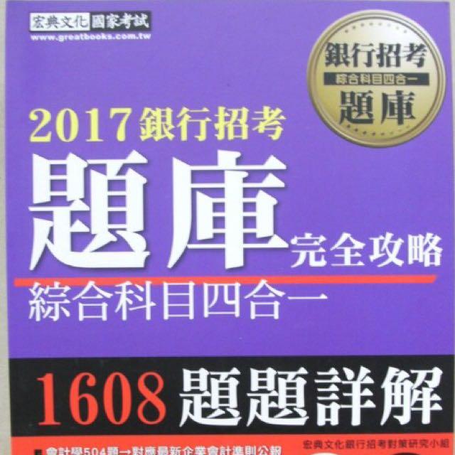 2017年銀行招考題庫綜合四科目(完全攻略)
