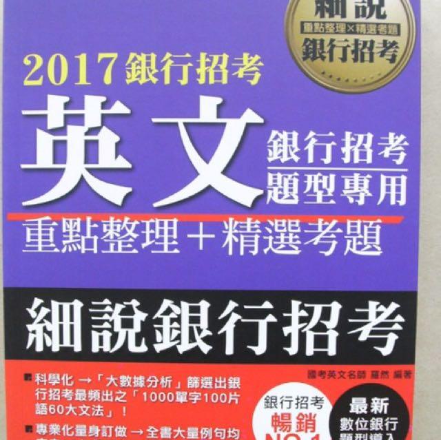 2017年銀行招考專業英文(重點整理+精選考題)