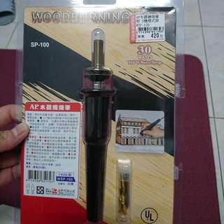 AP木器燒烙筆