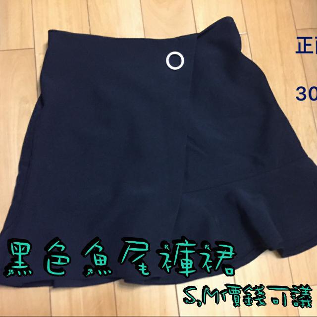 黑色魚尾褲裙