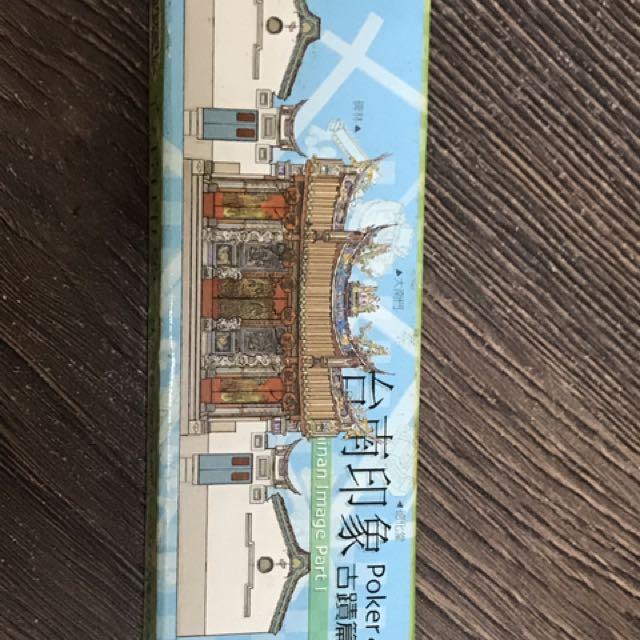 台南古蹟 撲克牌