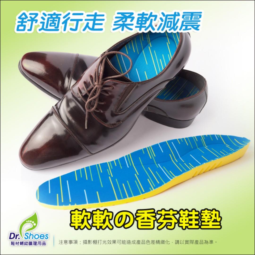 軟軟の香芬鞋墊 久站鞋墊 有效支撐 自由裁剪 紳士鞋 皮鞋 樂福鞋 牛津鞋 Jordan ╭*鞋博士嚴選鞋材*╯