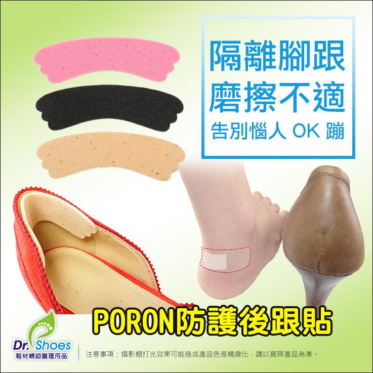 poron防護後跟貼 拒絕腳跟咬腳 3m背膠 露趾魚口 楔型厚底 高跟鞋 娃娃鞋 ╭*鞋博士嚴選鞋材*╯