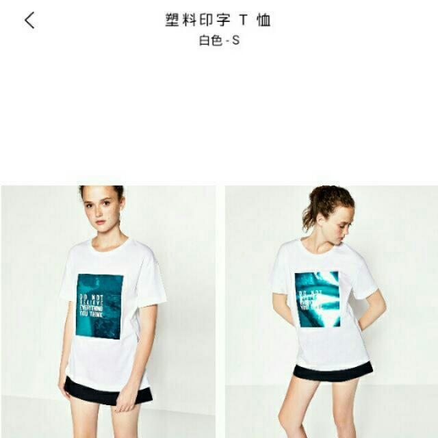 #我有ZARA要賣 Zara短t