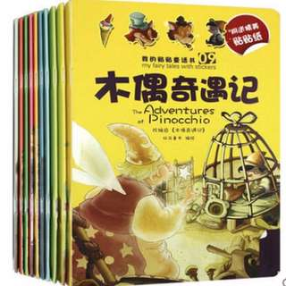 Chinese Folktales and Fairy Tales Sticker Series 1|童话书系列一*Simplified Chinese|HYPY*age 3-7岁
