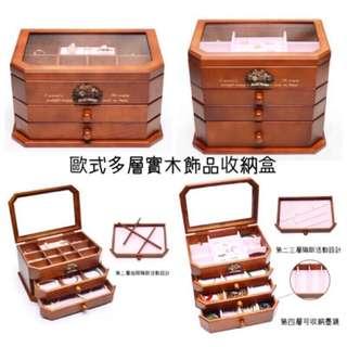 Oreo LaLa 🐈預購 歐式三層四層實木珠寶盒飾品盒收納盒絨布手環手鍊手鐲櫥窗墨鏡歐風復古