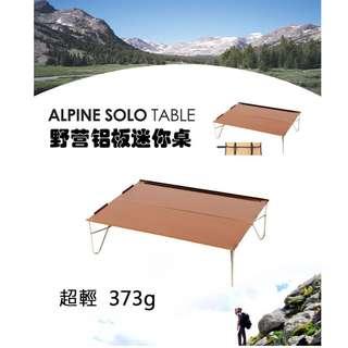 超輕折疊式登山露營桌