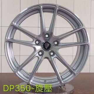 18吋鋁圈 Drive Power (富山鋁圈) DP350 旋壓
