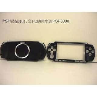 PSP鋁保護套