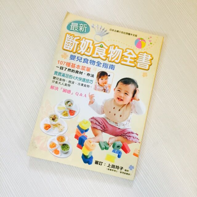 寶寶斷奶食物全書