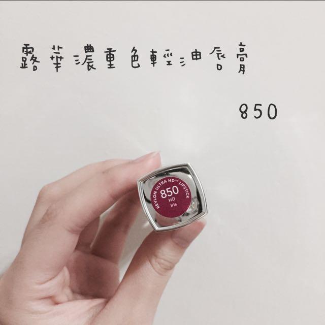 露華濃重色輕油唇膏 850 #兩百元彩妝出清