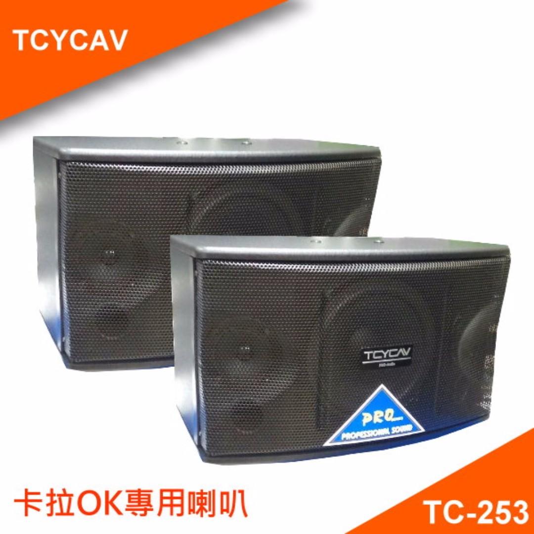 TCYCAV TC-253 卡拉OK專用 8吋多用途喇叭