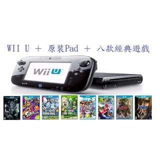 【花太郎】 免運費 WII U 32G主機 奢華版 +八種遊戲 單人配餐 WIIU