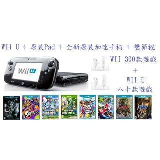 【花太郎】 免運費 WII U 32G主機 奢華版 WII 300多款遊戲 + WII U 80種遊戲 WIIU