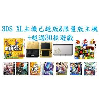 【花太郎】 免運費 3DS XL 限量版 絕版 主機 顏色可挑選 超過 30款遊戲 內含 貼膜 收納包 伸縮筆 電源線