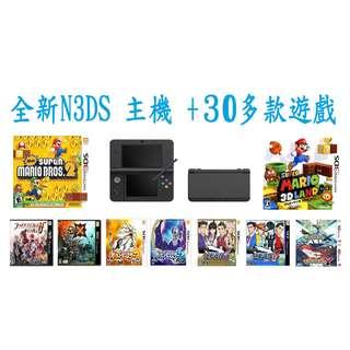 【花太郎】 免運費 全新 N3DS主機 顏色可挑選 超過 30款遊戲 內含 貼膜 收納包 伸縮筆 電源線
