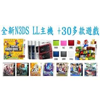 【花太郎】 免運費 全新 N3DS LL 主機 顏色可挑選 超過 30款遊戲 內含 貼膜 收納包 伸縮筆 電源線