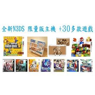 【花太郎】 免運費 全新 限量版 N3DS 同捆 主機 顏色可挑選 超過 30款遊戲 內含 貼膜 收納包 伸縮筆 電源線