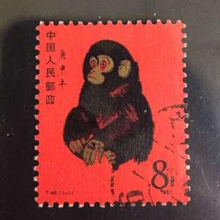 收購T46猴年舊票 價格由$2000-$6000