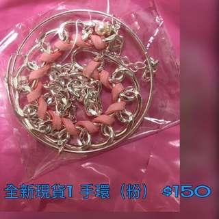 手環(粉)