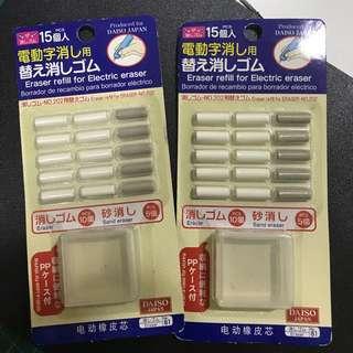 DAISO Electronic Eraser Refill