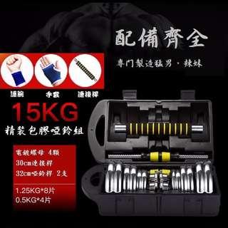 15KG 啞鈴組 舉重 重訓 肌肉鍛煉 電鍍 包膠 組合式啞鈴 槓鈴 健身 減重 手套 槓片 15公斤 33磅