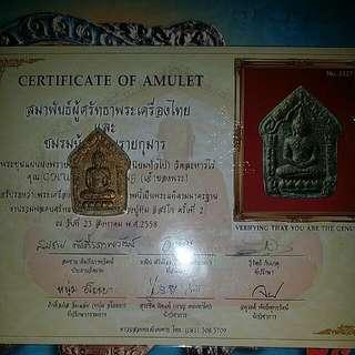 Luang Pu Tim Prai Guman Khun Paen