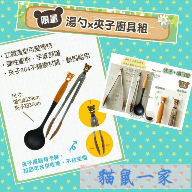 711 拉拉熊×茶小熊 限量湯勺×夾子廚具組 7-11