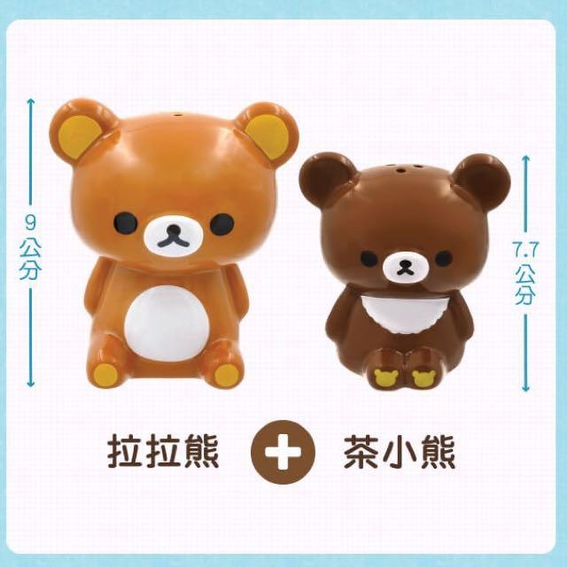 7-11 拉拉熊x茶小熊 陶瓷調味罐