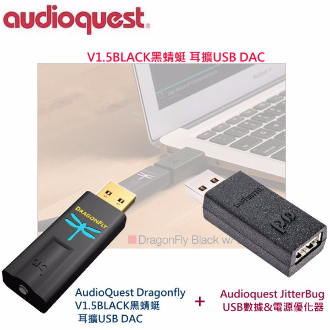AudioQuest Dragonfly V1.5BLACK黑蜻蜓 耳擴USB DAC+JitterBug