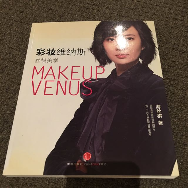 Makeup Reference Book