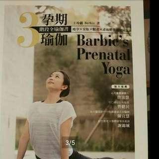 孕期瑜珈:瘦孕X安胎X順產X產後體質調理回復 3階段全瑜珈書 #好書交換看