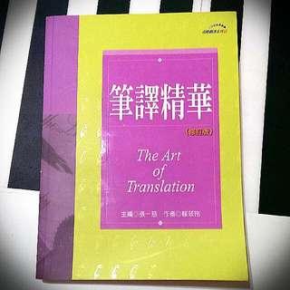 💼含運🍎🍎筆譯精華 英文翻譯 英文寫作#好書交換看#我有課本要賣