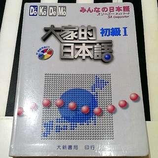 大家的日本語🎈初級I 基礎日語 #好書交換看#我有課本要賣
