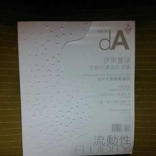 dA Issue 06 流動性,伊東豊雄