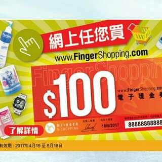 $100 FingerShopping 電子現金券 OK印花
