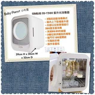 CIMILRE CU-T300 紫外光消毒器