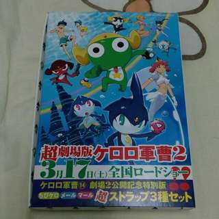 Keroro The Movie Special Edition Charm