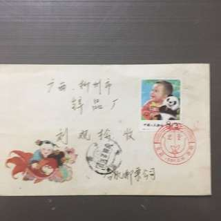 Chinese Used Cover #1