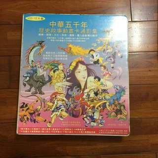 中華五千年歷史動畫影集
