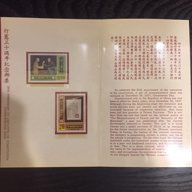 66年 行憲三十週年紀念郵票