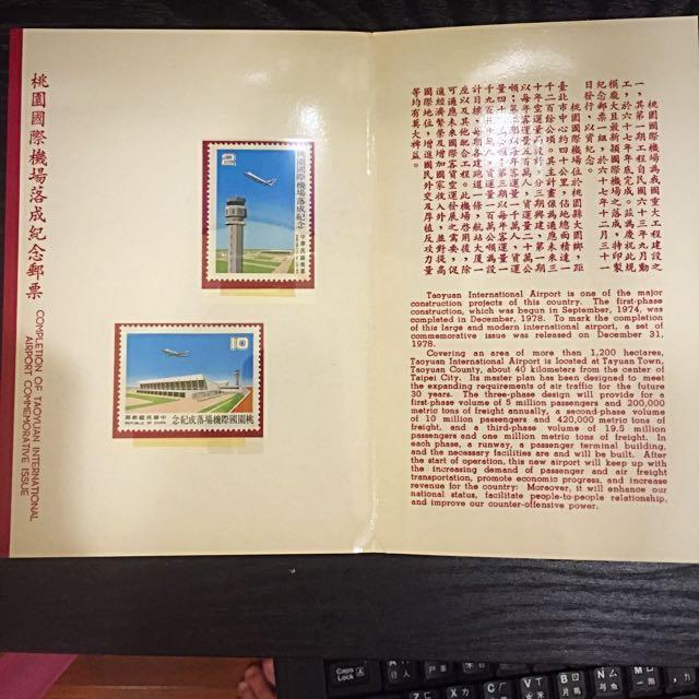 67年 桃機落成紀念郵票